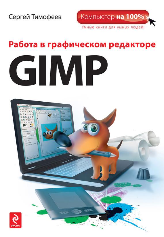 Книги gimp скачать бесплатно