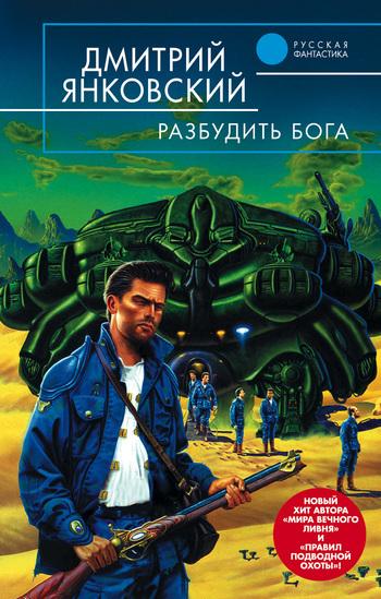Дмитрий Янковский Разбудить бога дмитрий янковский знак пути