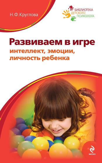 Наталья Круглова - Развиваем в игре интеллект, эмоции, личность ребенка