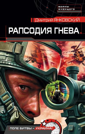 Дмитрий Янковский Рапсодия гнева дмитрий янковский рапсодия гнева