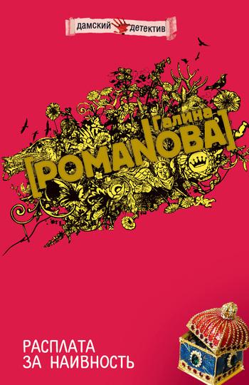 Галина Романова Расплата за наивность ISBN: 5-04-005008-9 расплата за все