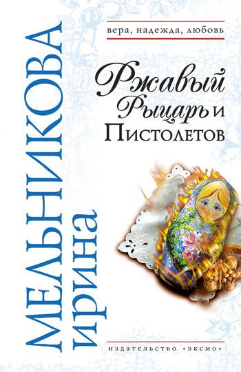 Ирина Мельникова - Ржавый Рыцарь и Пистолетов