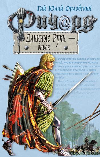Гай Юлий Орловский Ричард Длинные Руки – барон