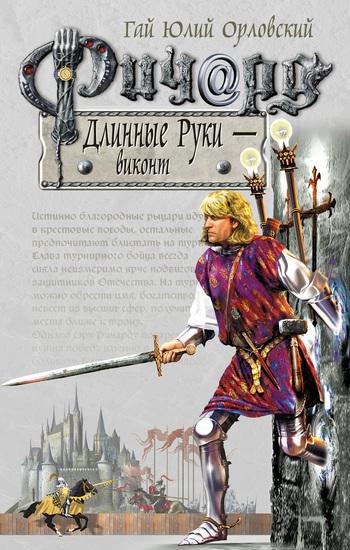 доступная книга Гай Юлий Орловский легко скачать