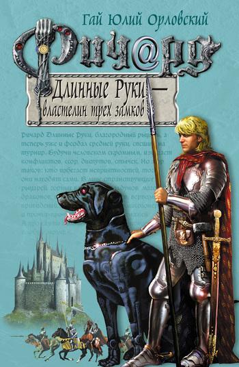 Ричард Длинные Руки – властелин трех замков LitRes.ru 59.000