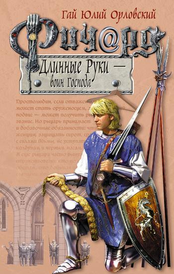 бесплатно Гай Юлий Орловский Скачать Ричард Длинные Руки - воин Господа