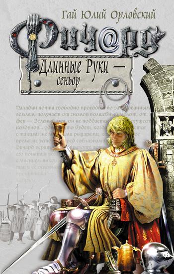 Гай Юлий Орловский бесплатно