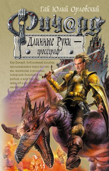 Гай Юлий Орловский Ричард Длинные Руки – гроссграф король ричард iii