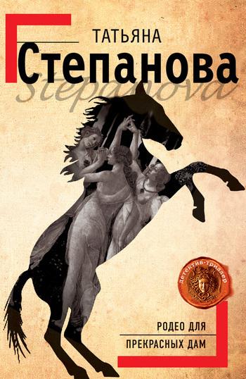 бесплатно скачать Татьяна Степанова интересная книга
