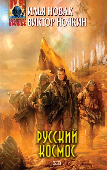 Илья Новак Русский космос