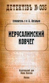Александр Арсаньев - Иерусалимский ковчег