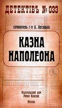 Александр Арсаньев - Казна Наполеона