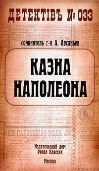 Арсаньев, Александр  - Казна Наполеона