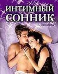 Данилова, Елизавета  - Интимный сонник