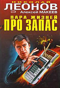Леонов, Николай  - Бог огненной лагуны