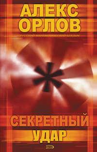 Орлов, Алекс - Секретный удар