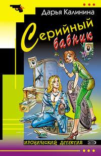 Калинина, Дарья  - Серийный бабник