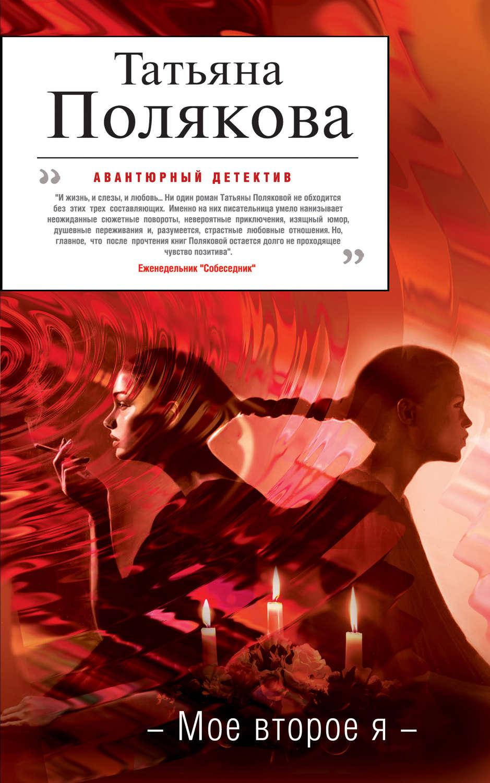 Русские детективы скачать в формате fb2