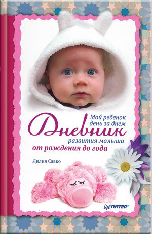 Лилия Савко Мой ребенок день за днем. Дневник развития малыша от рождения до года