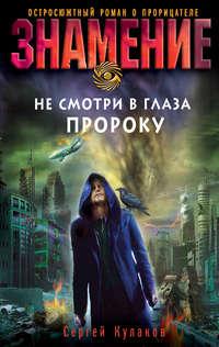 Кулаков, Сергей  - Не смотри в глаза пророку