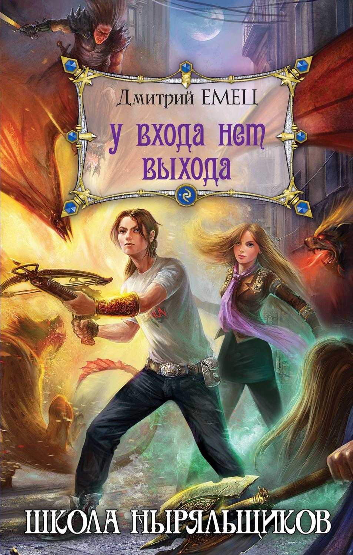 Дмитрий емец все книги скачать бесплатно txt