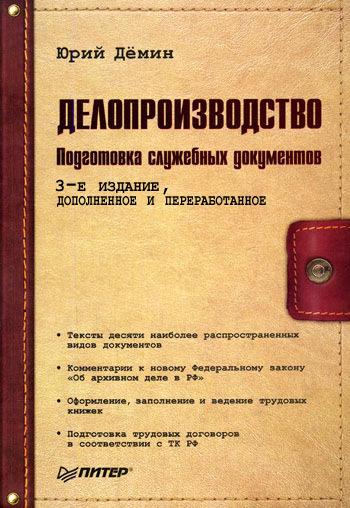 Юрий Демин - Делопроизводство. Подготовка служебных документов