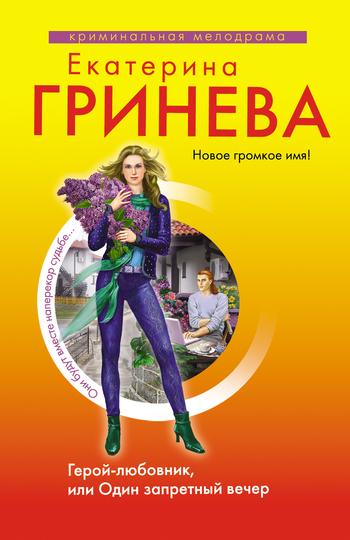 Екатерина Гринева