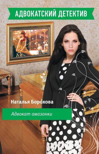 яркий рассказ в книге Наталья Борохова