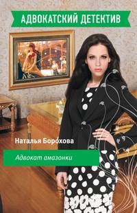Борохова, Наталья  - Адвокат амазонки
