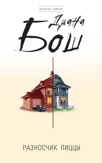 Обложка книги Разносчик пиццы, автор Бош, Диана