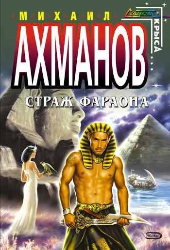 Скачать Страж фараона бесплатно Михаил Ахманов