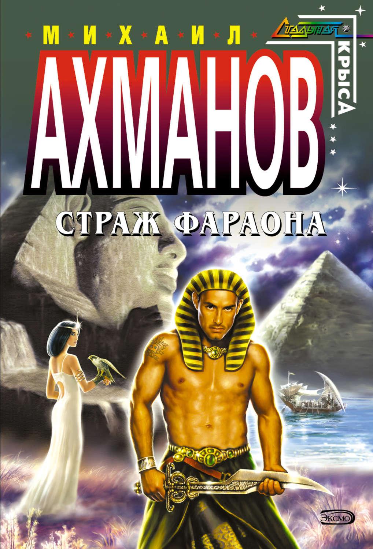 Скачать книгу страж фараона михаила ахманова