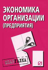 авторов, Коллектив  - Экономика организации (предприятия): Шпаргалка