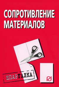 - Сопротивление материалов: Шпаргалка