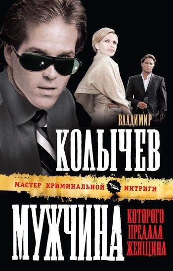 Владимир Колычев Мужчина, которого предала женщина что человеку у которого все есть