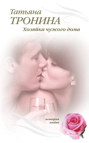 Татьяна Тронина бесплатно