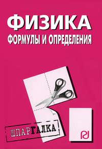 - Физика: формулы и определения: Шпаргалка