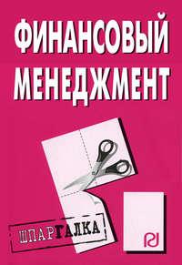 авторов, Коллектив  - Финансовый менеджмент: Шпаргалка