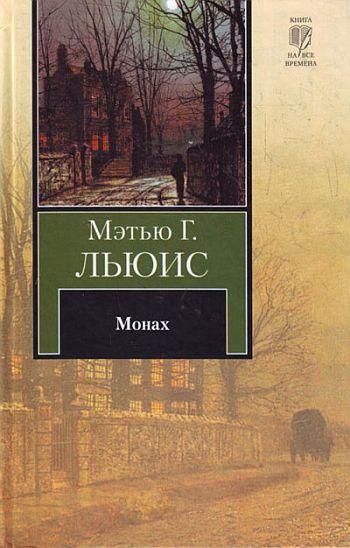 Мэтью Грегори Льюис Монах готический роман в россии