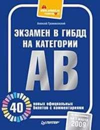 - Экзамен в ГИБДД на категории А, В. 40 новых официальных билетов с комментариями