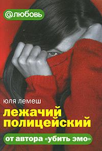 Обложка книги Лежачий полицейский, автор Лемеш, Юля