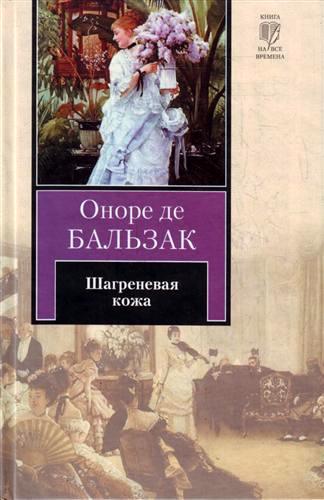 скачать книгу Оноре де Бальзак бесплатный файл
