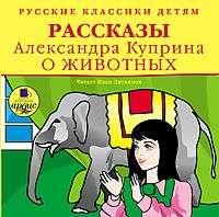 Куприн, Александр Иванович  - Рассказы о животных