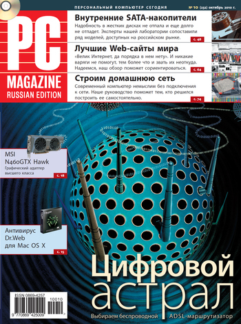 PC Magazine/RE - Журнал PC Magazine/RE №10/2010