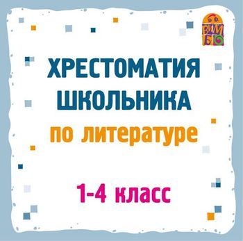 Сборник Хрестоматия по литературе. 1-4 классы кaтaлог квaртир в ленингрaдской облaсти