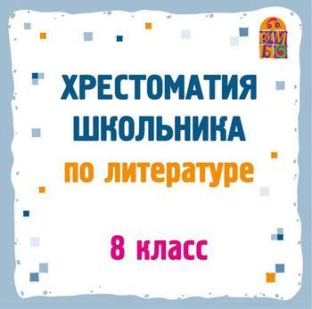 Сборник Хрестоматия по литературе. 8 класс владимир новиков пушкин