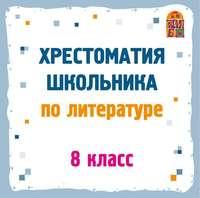 Сборник - Хрестоматия по литературе. 8 класс