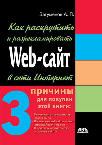 купить Александр Петрович Загуменов Как раскрутить и разрекламировать Web-сайт в сети Интернет недорого