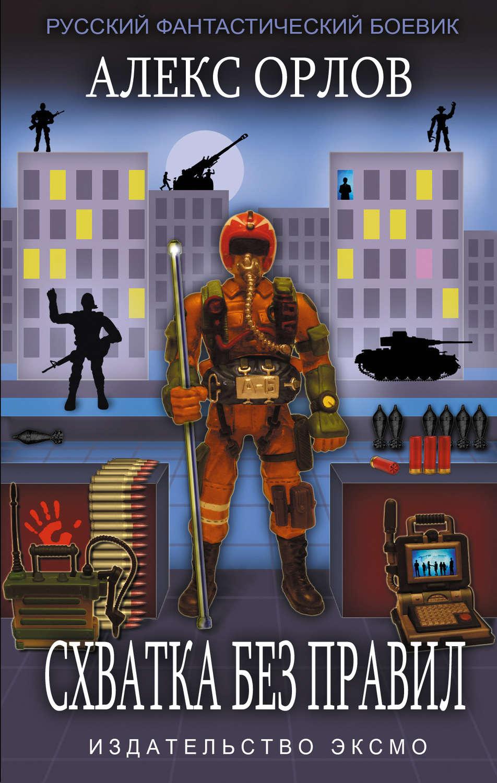Воин янковский читать