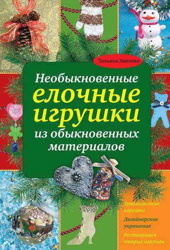Татьяна Лаптева бесплатно
